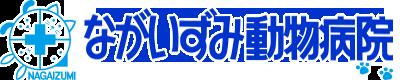 ながいずみ動物病院|静岡県駿東郡長泉町